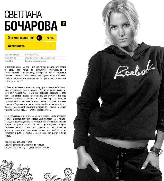 Русские девушки … спорт … здоровый